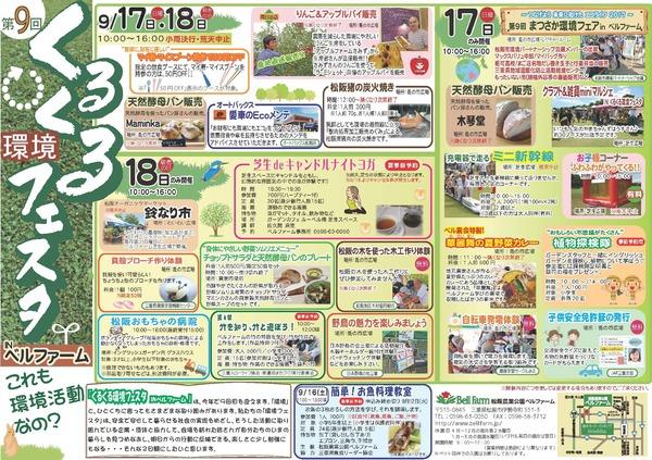 201708_kurukuru_festa(1).jpg