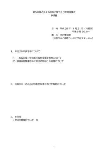 ☆第5回_171121事項書_ページ_01.jpg
