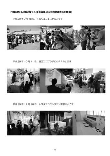 ☆第5回_171121事項書_ページ_13.jpg