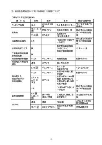 ☆第5回_171121事項書_ページ_15.jpg