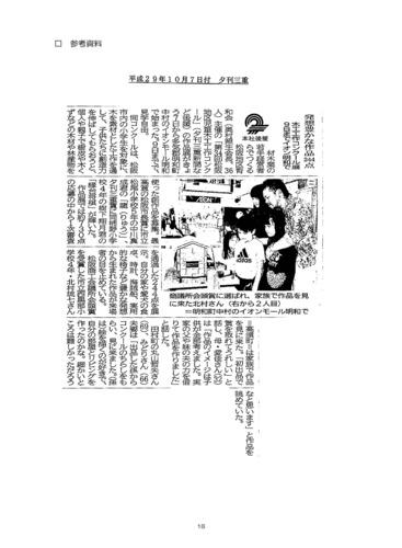 ☆第5回_171121事項書_ページ_18.jpg