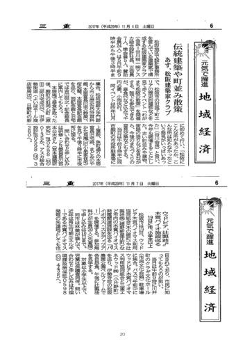 ☆第5回_171121事項書_ページ_20.jpg