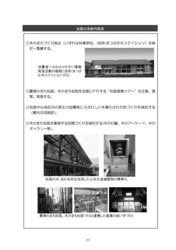 ☆第5回_171121事項書_ページ_22.jpg