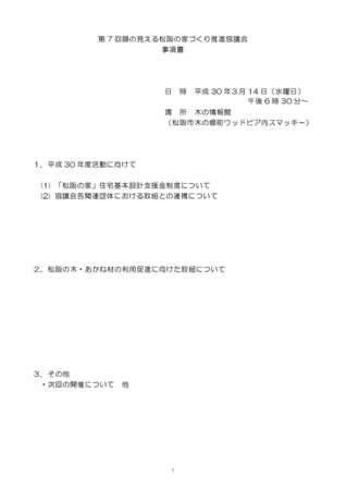 ☆第7回_180314事項書 (1)_ページ_01.jpg