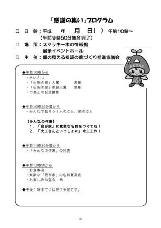 ☆第7回_180314事項書 (1)_ページ_09.jpg