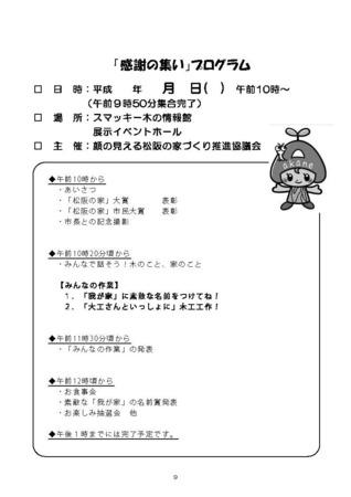 ☆第2回事項書_ページ_09.jpg