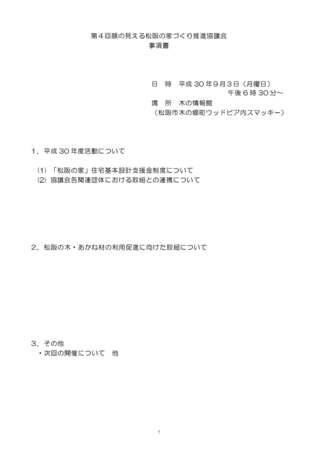 ☆第4回180903事項書 (1)_ページ_01.jpg