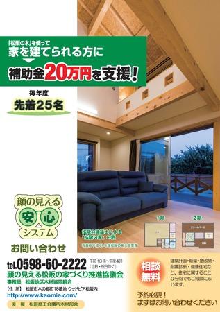 ☆kaomieパンフ (1)_ページ_1.jpg