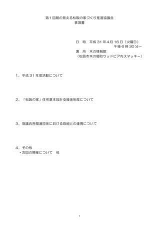 第1回_事項書_Page_1.jpeg