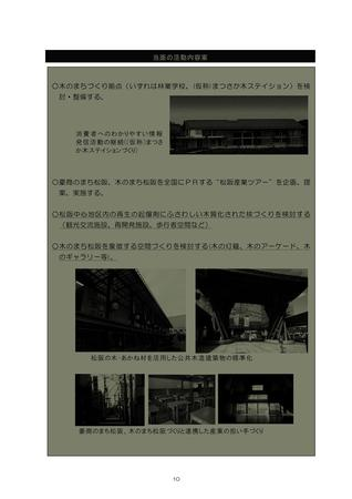 第1回_事項書_Page_10.jpeg