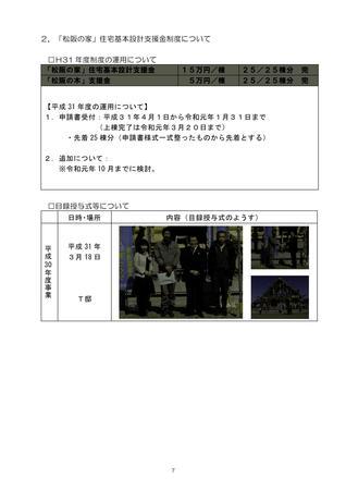 第1回_事項書_Page_7.jpeg