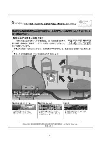 第2回_事項書_ページ_03.jpg