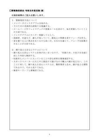 第3回_事項書_ページ_04.jpg