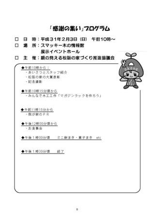 第7回_事項書_ページ_08.jpg