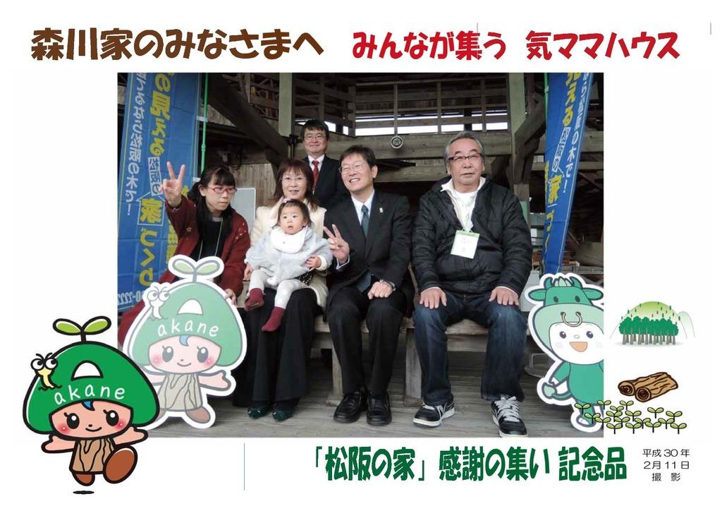 H29_記念品:感謝の集い_ページ_2.jpg