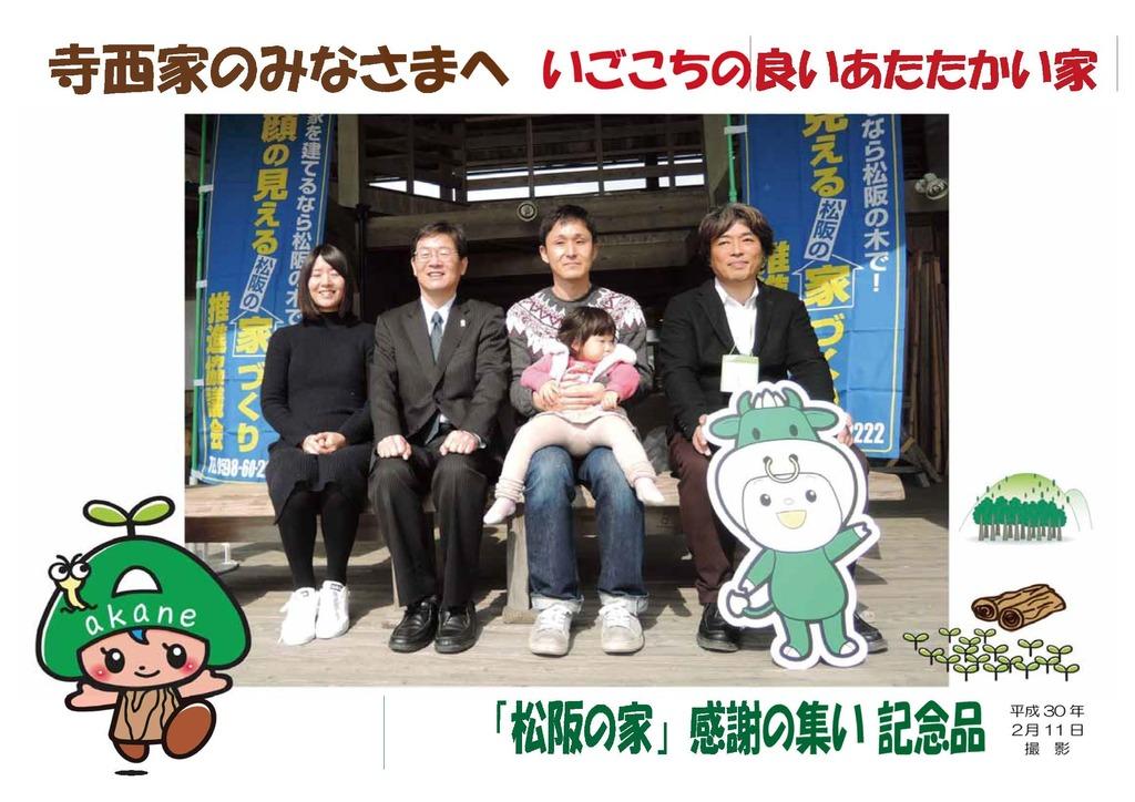 H29_記念品:感謝の集い_ページ_5.jpg