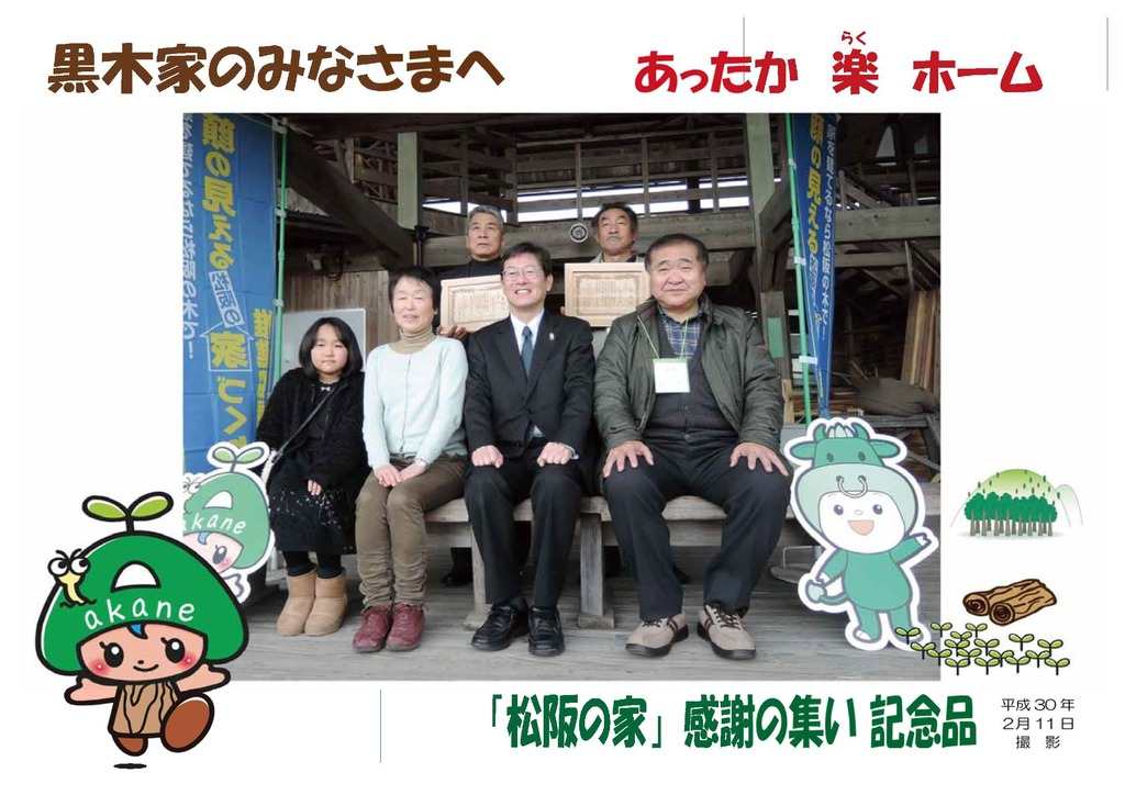 H29_記念品:感謝の集い_ページ_7.jpg