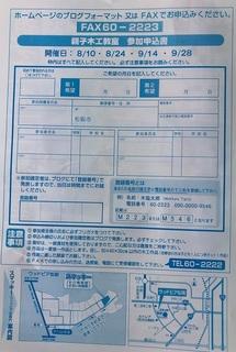 申込み書親子 木工教室 .jpg