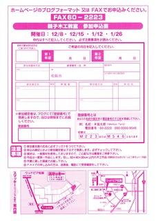 親子木工教室_ページ_2.jpg